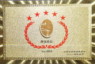 云南省过桥米线协会理事单位