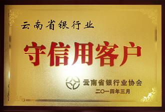 云南省银行业协会守信用客户